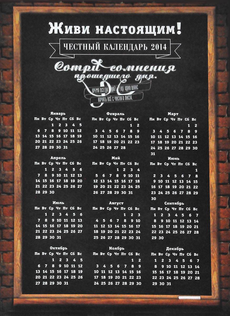 Живи настоящим. Честный календарь 2014ПТ12Календарь с оригинальным оформлением в виде надписей Живи настоящим прекрасно впишется в интерьер офиса или дома. Числа на календаре можно стирать с помощью монетки. Такой календарь станет интересным сувениром, выделяющимся среди многих других благодаря необычному дизайну.Календарь упакован в тубус. Характеристики: Материал: металл, бумага. Высота тубуса: 63 см. Диаметр тубуса: 7,5 см. Размер календаря: 82 см х 58 см.