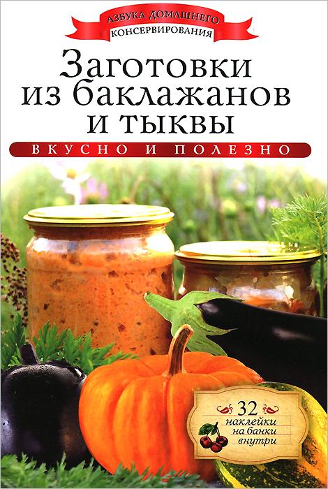 Ксения Любомирова Заготовки из баклажанов и тыквы отсутствует заготовки из огурцов капусты баклажанов грибов