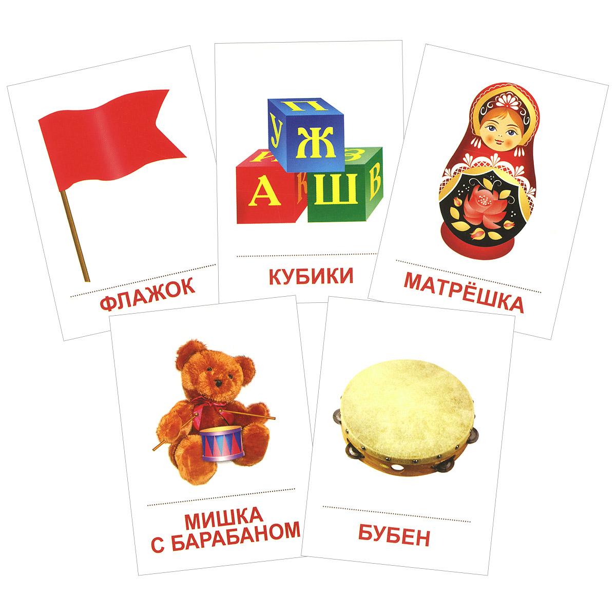 Игрушки (набор из 16 карточек)