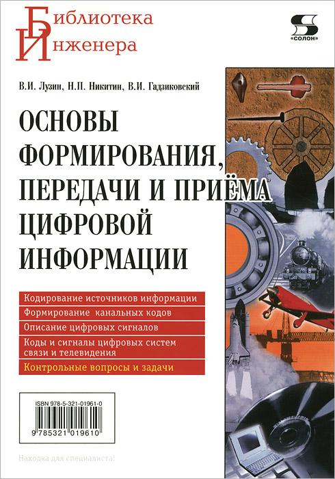 В. И. Лузин, В. И. Гадзиковский, Н. П. Никитин Основы формирования, передачи и приема цифровой информации