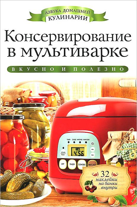 Г. А. Серикова Консервирование в мультиварке кузьмина г ред консервирование в мультиварке наклейки на банки