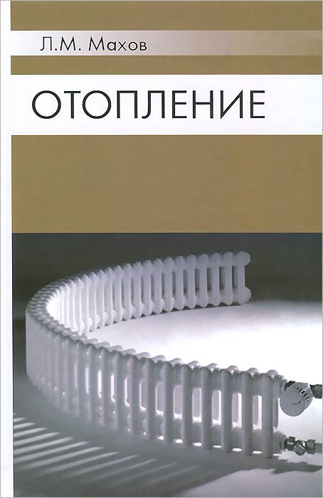 Л. М. Махов Отопление оборудование для систем отопления и водоснабжения продаю новосибирск