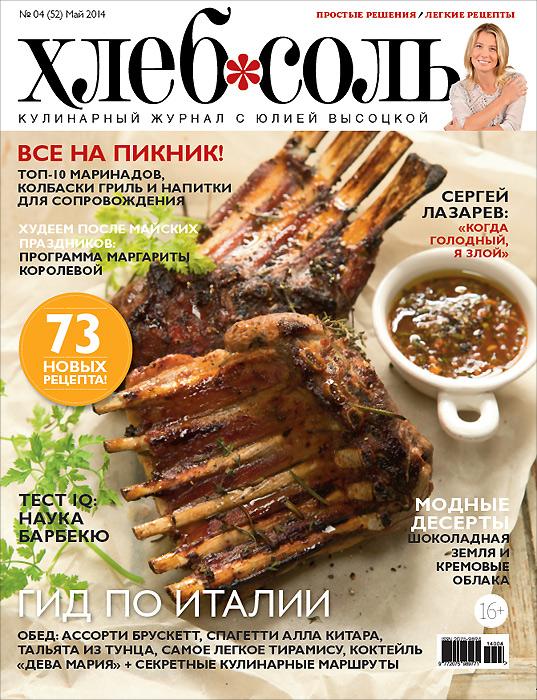 ХлебСоль, №4, май 2014 отсутствует хлебсоль кулинарный журнал с юлией высоцкой 03 март 2016