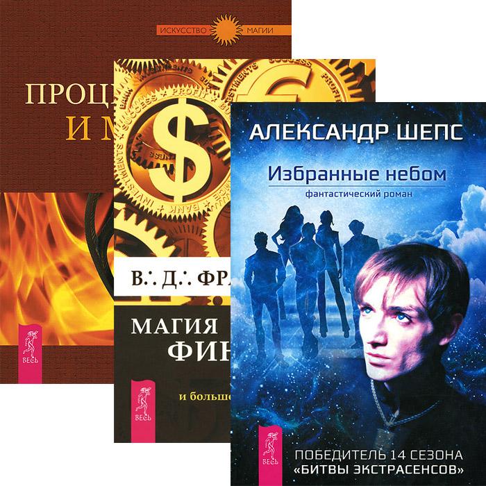 Избранные небом. Процветание и магия денег. Магия финансов (комплект из 3 книг)