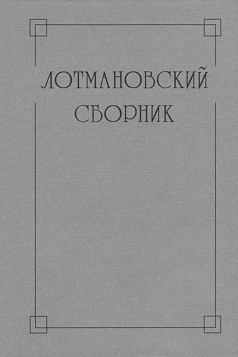Лотмановский сборник Выпуск 4