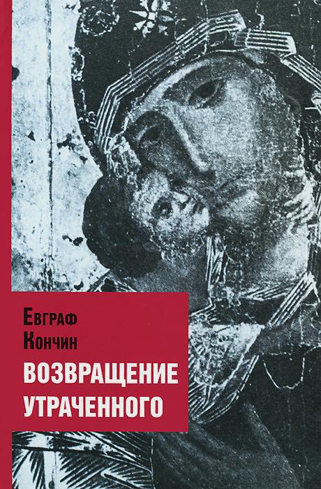 Евграф Кончин Возвращение утраченного