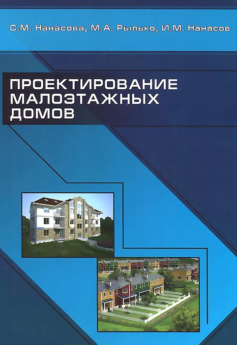 Проектирование малоэтажных домов. Учебник