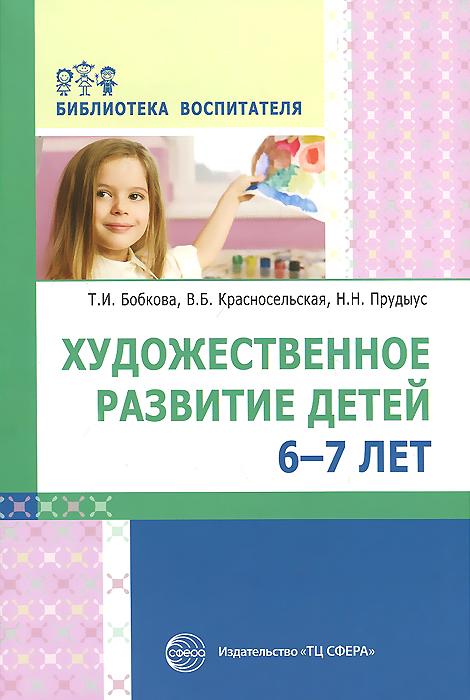 Т. И. Бобкова, В. Б. Красносельская, Н. Н. Прудыус