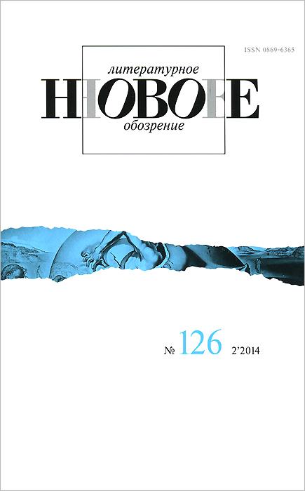 новое полное обозрение г архангельска Новое литературное обозрение, №126 (2), 2014