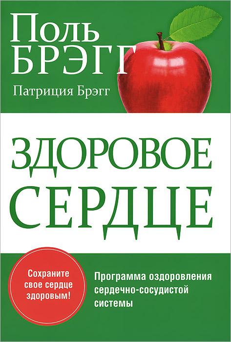 Поль Брэгг, Патриция Брэгг Здоровое сердце правильное питание для беременных