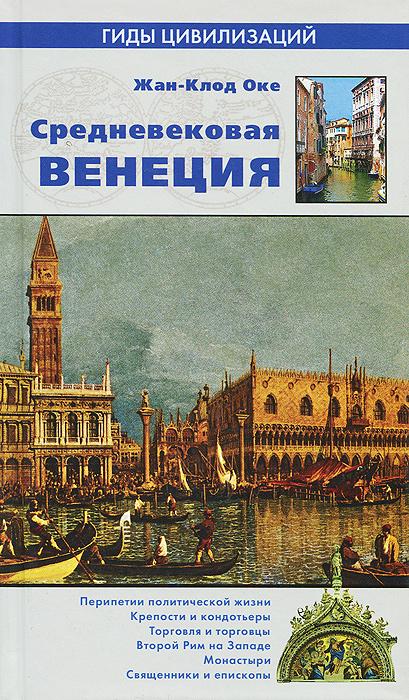 Жан-Клод Оке Средневековая Венеция
