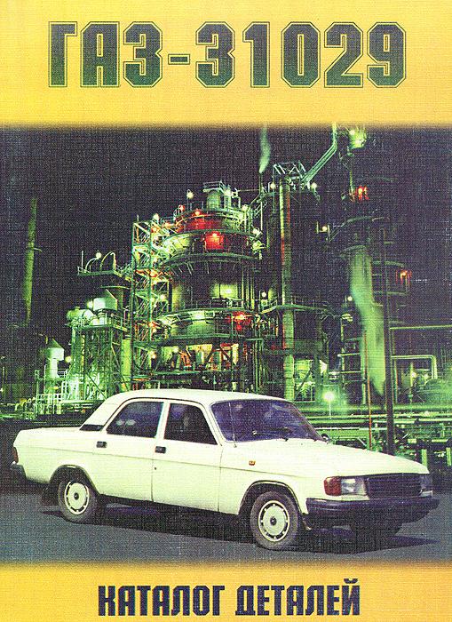 Автомобиль ГАЗ-31029 Волга. Каталог деталей и сборочных единиц
