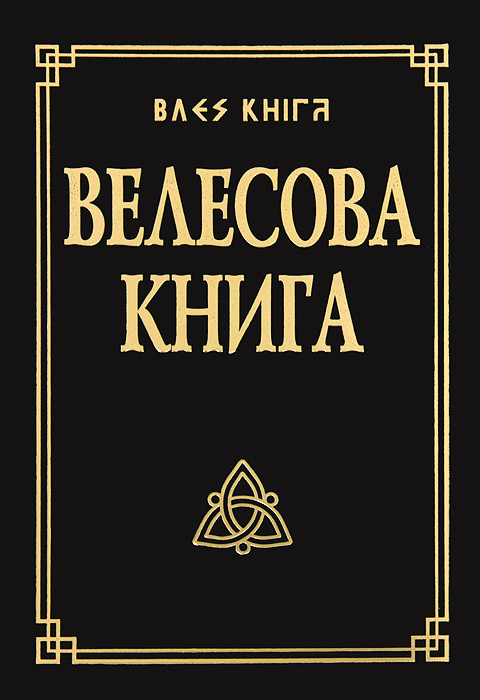 Велесова книга сувениры религиозные veronese композиция распятие