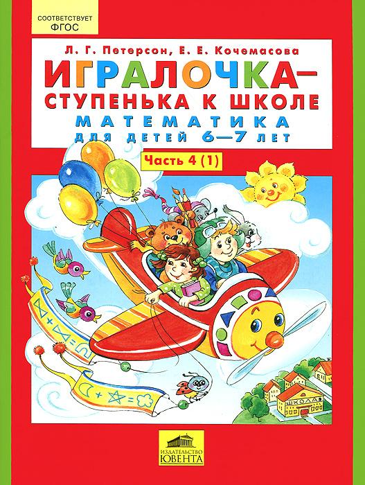 Купить Игралочка - ступенька к школе. Математика для детей 6-7 лет. Часть 4 (1)