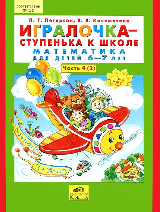 Л. Г. Петерсон, Е. Е. Кочемасова Игралочка - ступенька к школе. Математика для детей 6-7 лет. Часть 4(2) колесникова е в я уже считаю математика для детей 6 7 лет 2 е изд испр
