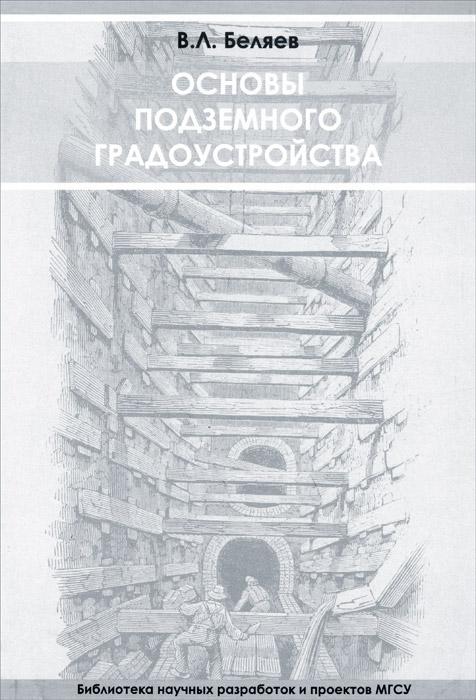 В. Л. Беляева Основы подземного градоустройства