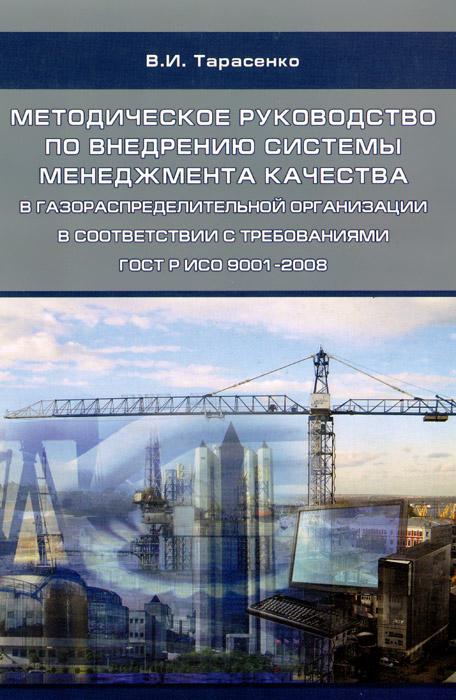 Методическое руководство по внедрению системы менеджмента качества в газораспределительной организации в соответствии с требованиями ГОСТ ИСО 9001-2008