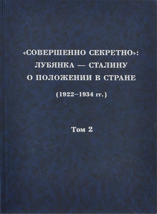 Совершенно секретно. Лубянка - Сталину о положении в стране (1922-1934 гг.). Том 2. 1924 г.