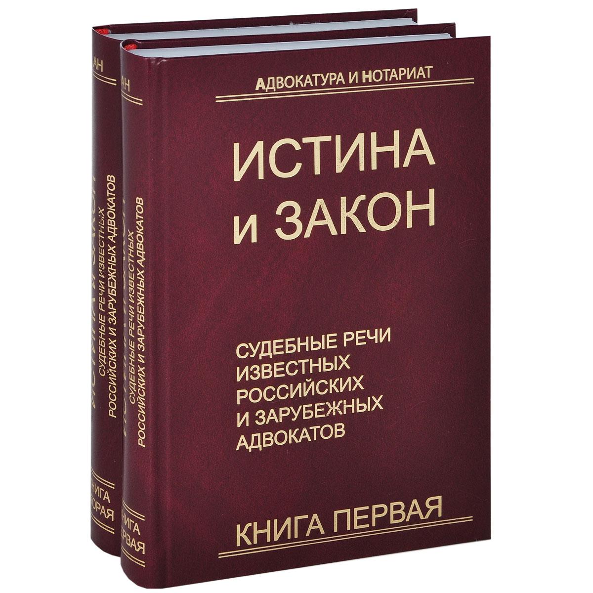 Истина и закон. Судебные речи известных российских и зарубежных адвокатов (комплект из 2 книг)