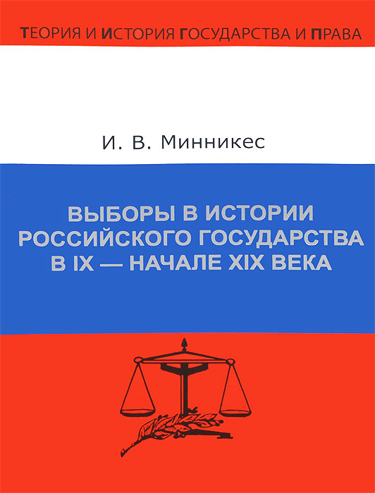 И. В. Минникес Выборы в истории Российского государства в IX - начале XIX века