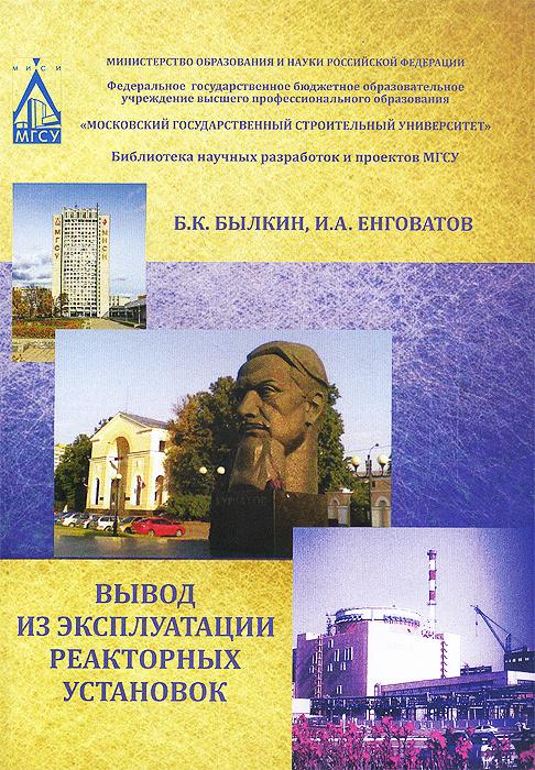 И. А. Енговатов, Б. К. Былкин Вывод из эксплуатации реакторных установок препараты энергетики без рецепта
