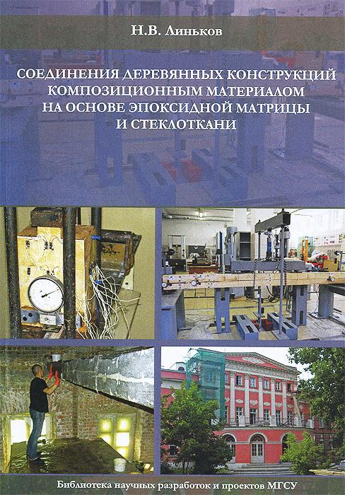 Н. В. Линьков Соединение деревянных конструкций композиционным материалом на основе эпоксидной матрицы и стеклоткани