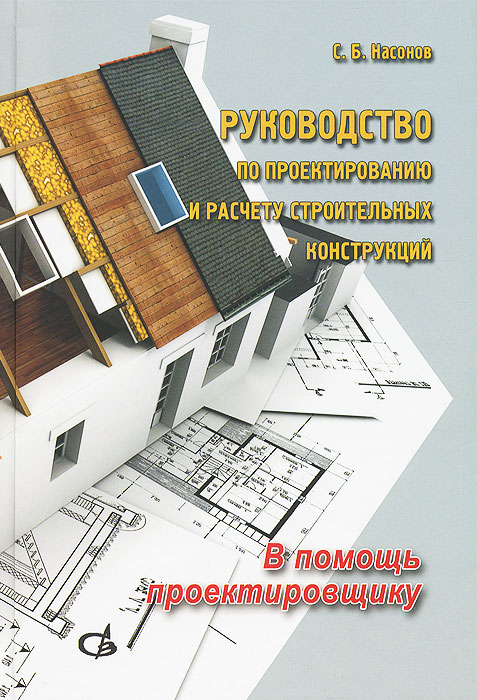 С. Б. Насонов Руководство по проектированию и расчету строительных конструкций. В помощь проектировщику ortofon quintet mono