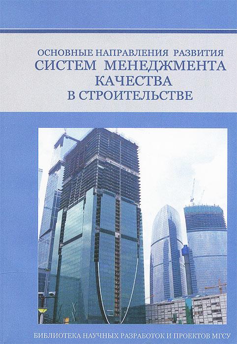 Основные направления развития систем менеджмента качества в строительстве