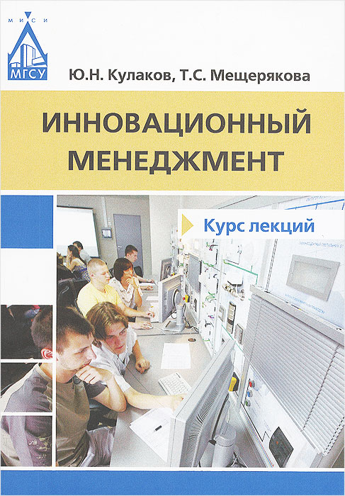 Ю. Н. Кулаков, Т. С. Мещерякова. Инновационный менеджемент. Курс лекций