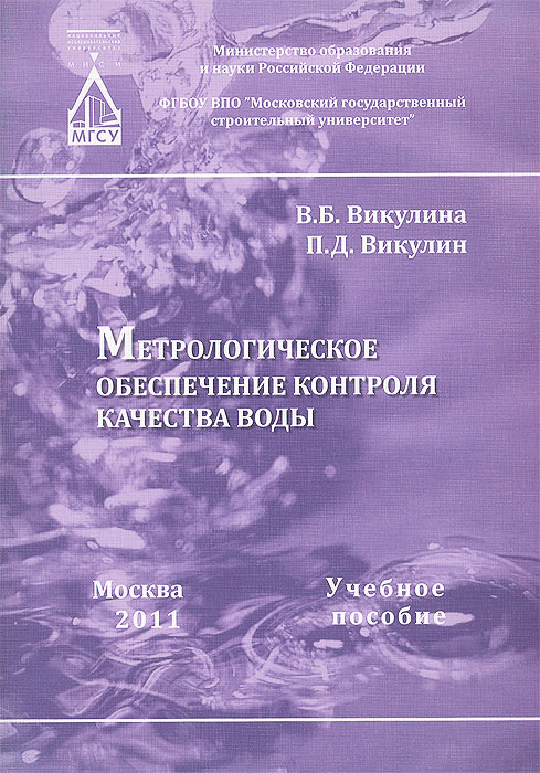 Метрологическое обеспечение контроля качества воды. Учебное пособие