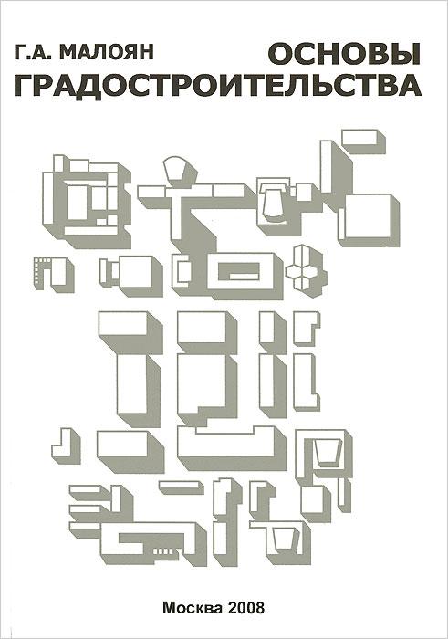 Г. А. Малоян Основы градостроительства. Учебное пособие цена