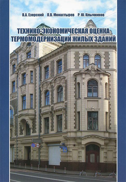 В. А. Езерский, П. В. Монастырев, Р. Ю. Клычников Технико-экономическая оценка термомодернизации жилых зданий
