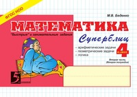 М. В. Беденко Математика: Суперблиц: 4 класс, 2-е полугодие