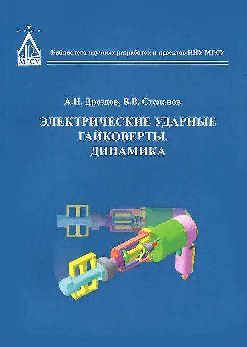 А. Н. Дроздов, В. В. Степанов Электрические ударные гайковерты. Динамика