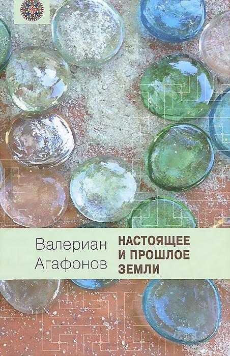 Валериан Агафонов Настоящее и прошлое Земли