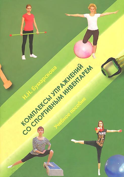 Н. Н. Бумарскова Комплексы упражнений со спортивным инвентарем. Учебное пособие