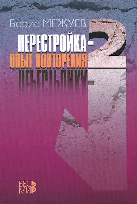 Борис Межуев Перестройка-2. Опыт повторения