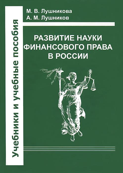 Развитие науки финансового права в России. Учебное пособие