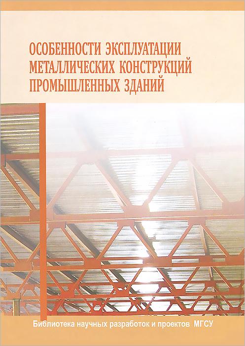 Особенности эксплуатаций металлических конструкций промышленных зданий