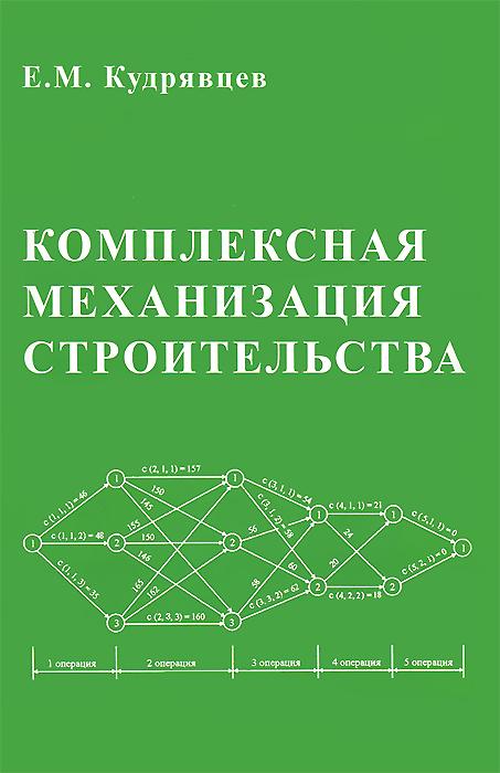 Е. М. Кудрявцев Комплексная механизация строительства. Учебник