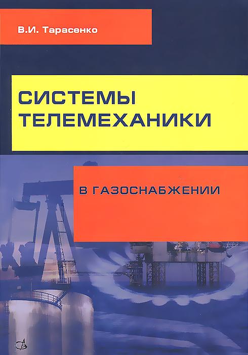 Системы телемеханики в газоснабжении РФ. Учебное пособие