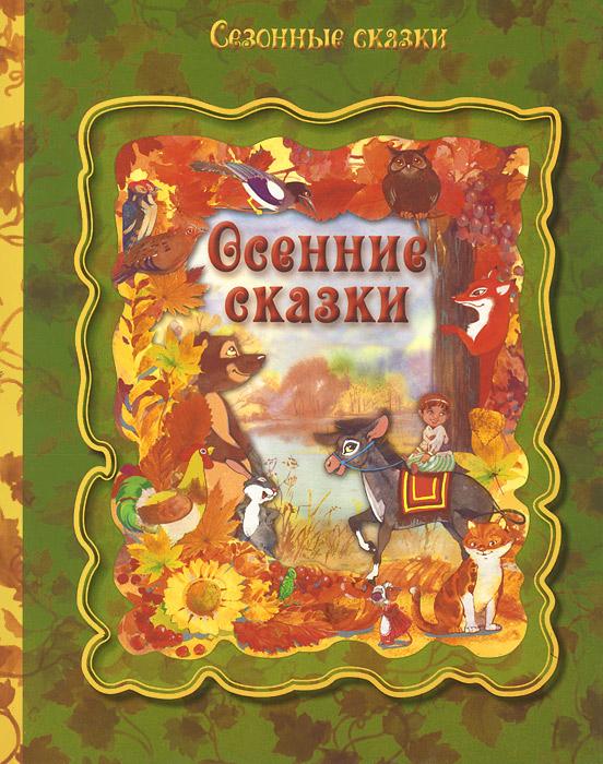 Осенние сказки наталья матюхова новый год традиции народов мира