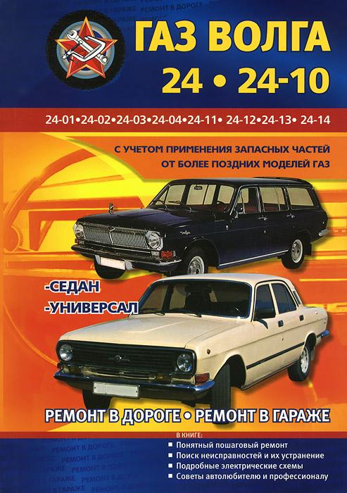 С. Афонин ГАЗ Волга 24, 24-10. С учетом применения запасных частей от более поздних моделей ГАЗ