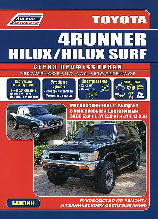 Toyota 4 Runner. Hilux. Hilux Surf. Модели 1988-1997 гг. выпуска с бензиновыми двигателями 3VZ-E (3,0 л), 3Y (2,0 л) и 3Y-E (2,0 л). Руководство по ремонту и техническому обслуживанию автомобили toyota 4 runner руководство по эксплуатации ремонту и техническому обслуживанию