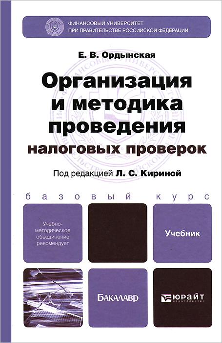 Организация и методика проведения налоговых проверок. Учебник