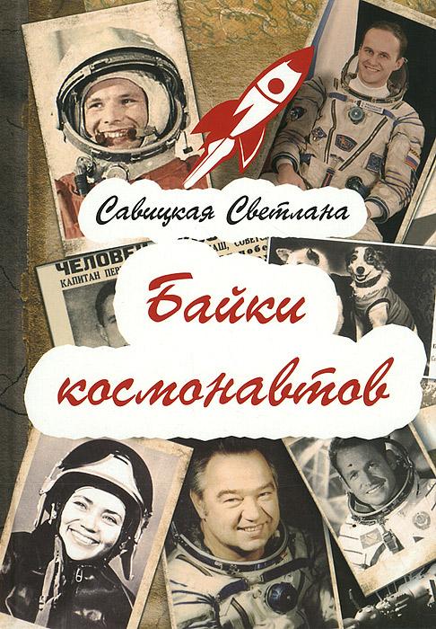 Светлана Савицкая Байки космонавтов