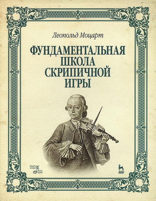 Леопольд Моцарт Фундаментальная школа скрипичной игры. Учебное пособие