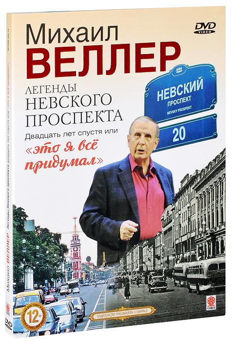 Михаил Веллер: Легенды Невского проспекта. 20 лет спустя или