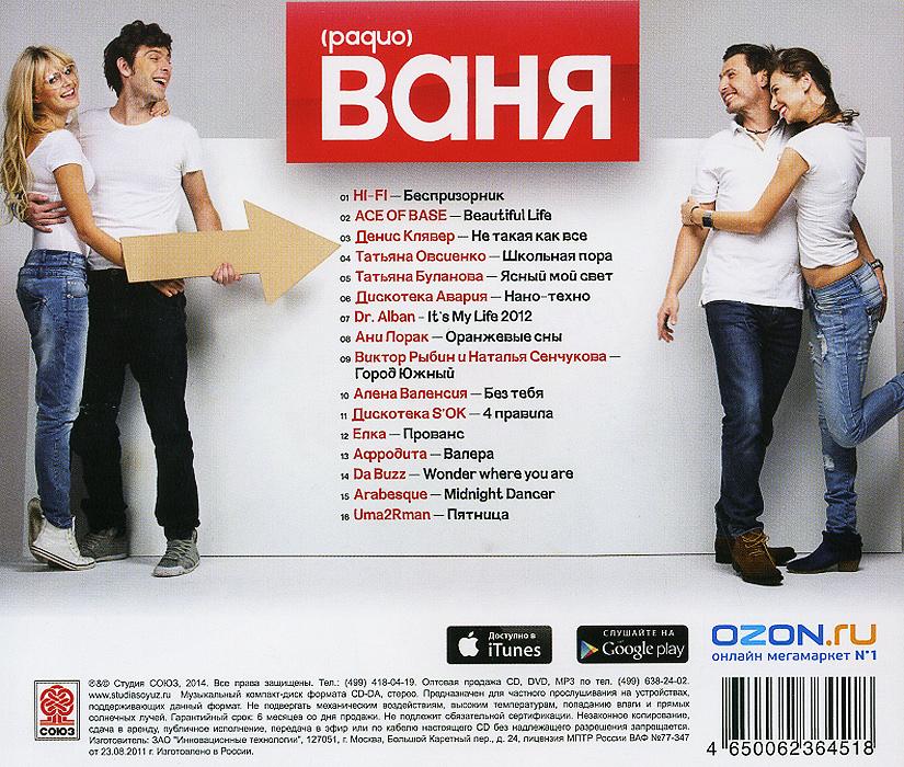 Радио Ваня Концерн