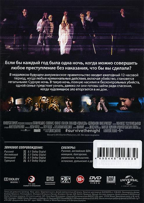 Судная ночь Blumhouse Productions